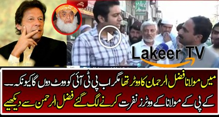 Voters of Fazal ur Rehman converted to PTI Voters