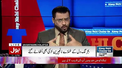 Aisay Nahi Chalay Ga With Aamir Liaquat – 29th March 2017