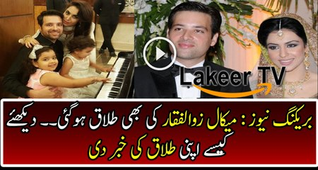 Mikaal Zulfiqar Divorced to His Wife Sara Bhatti
