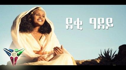 Luwam Ghebreberhan - Deqi Adey - (Official Video) | New Eritrean Music 2017