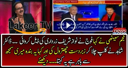 Dr Shahid is Chitrolling Najam Sethi For the Biased Analysis Against Pakistan Army