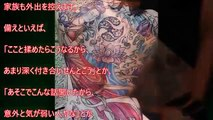 【閲覧注意】極道の道を生き抜く女たち・・・入れ墨 tattooの魅力にとりつかれた者たち アウトロー伝説