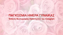 """Photography Exhibition """"Woman"""" by """"Greek Instagram Events"""" art community and """"Pepper Radio"""""""