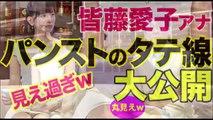【無修正ハプニング!!】皆藤愛子アナがパ チラ連発wwパ�