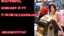 【驚愕】台湾マックで働く女性店員が可愛すぎてヤバイ!!マックの�