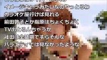 篠田麻里子30歳←ふぁっ?