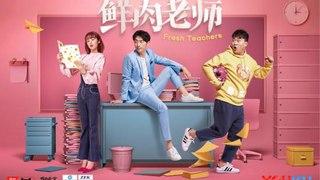 鲜肉老师 第1集 Fresh Teachers 01