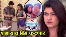 Majhya Navryachi Bayko | New Serial On Zee Marathi | Promo