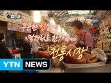 [셀카봉뉴스] 푸근한 인심에 먹거리도 한가득...'전통시장' / YTN (Yes! Top News)