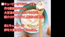 【海外の反応】「もう日本のマヨネーズなしには生きていけない!」日本のマヨネーズに 世界のマヨラー大絶賛!!