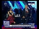 مهرجان القاهرة السينمائي | لقاء خاص مع الفنان سامح الصريطي و ابنته الفنانة الصاعدة ابتهال الصريطي