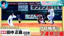 【全編】ドラフト2016 創価大学・田中正義投手が記者会見