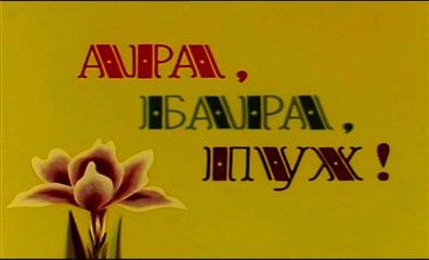 Ара, бара, пух! (1986)