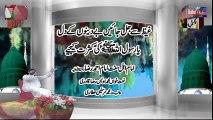 Naat Sharif - Owais Raza Qadri - Beautiful Naat Sharif