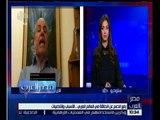 مصر العرب | لقاء خاص عبر الـ سكاي بي مع د.عبد الرحمن الطريفي  الخبير الاقتصادي