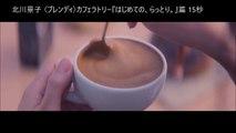 北川景子〈ブレンディ〉カフェラトリー CM『はじめての、らっとり。』篇 30秒 Keiko Kitagawa AGF Blendy CAFE LATORY CM