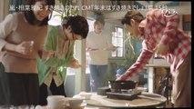 嵐・相葉雅紀〖すき焼きのたれ〗CM『小さな贅沢』篇 15秒 Arashi Masaki Aiba Ebara CM