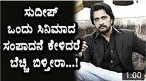 Sudeep one movie remuneration reveled - Kiccha Sudeep - Kannada News - Top Kannada TV - YouTube