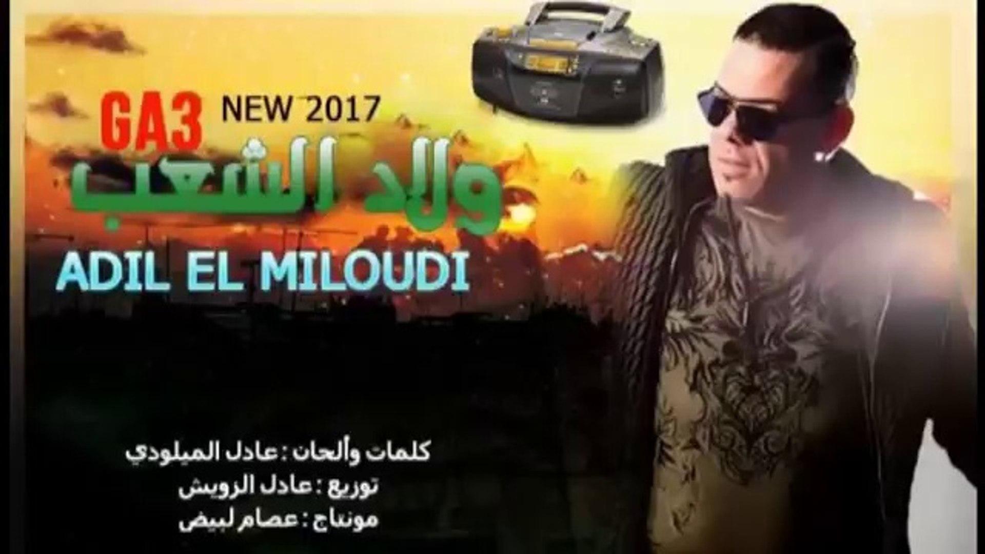 Adil el miloudi New 2017 Ga3 Wlad cha3b عادل الميلودي ڭاع ولاد الشعب