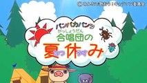 【DLE傑作選!】パンパカパンツ「合唱団の夏休み」編