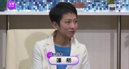 民進党・蓮舫代表「早く政権交代しないと、この国はおかしくなる」「次...
