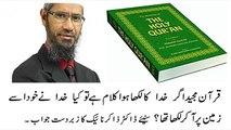 Peace TV-Dr Zakir Naik Urdu Speech{God Himself wrote the Quran}Islamic Research Foundation Urdu-2016-Islamic Bayan in Hindi-قرآن مجید اگر    خدا  کا لکھا ہوا کلام ہے تو کیا  خدا  نے خود اسے زمین پر آکر لکھا تھا