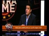 اكسترا تايم | عادل عبد الرحمن : وصلتني عروض من الإمارات و بعض الدول الخليجية