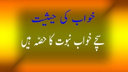 Sachay Khawab Nabuwat Ka Hisa Hain Dream Interpretation In Islam