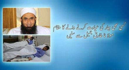 Molana Tariq Jameel | Bemar Ki Ayadat New Bayan
