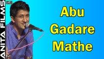 राजस्थानी भजन | Abu Gadare Mathe | आबू गढ़ारे माथे | अजित राजपुरोहित न्यू सुपरहिट सोंग | मारवाड़ी लाइव प्रोग्राम 2017 | Rajasthani Marwadi Bhajan