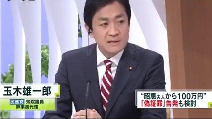 【デマ】民進・玉木議員「安倍が学校設立や寄付に関わっていたら辞める...