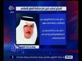 غرفة الأخبار | تعرف على المرشح لمنصب أمين عام منظمة التعاون الإسلامي
