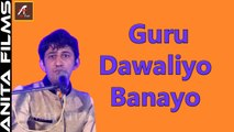 मारवाड़ी राजस्थानी भजन | Guru Dewaliyo Banayo | Ajit Rajpurohit New SUPERHIT Song | Kheteshwar Data | Khetaramji Maharaj | Rajasthani Video Song | Marwadi Live Bhajan 2017