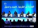 غرفة الأخبار | شاهد.. جلسة نقاشية عن الهجرة غير الشرعية بالمؤتمر الوطني الأول للشباب