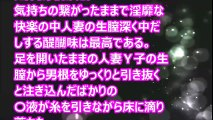 【Hな話】部下の熟妻は元カノ