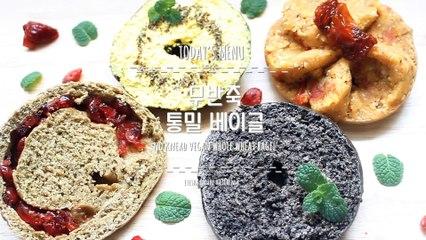 [Healthy food 225kcal] No knead whole wheat bagel vegan bagel / 무반죽 100% 통밀 베이글 비건 베이글 후무스