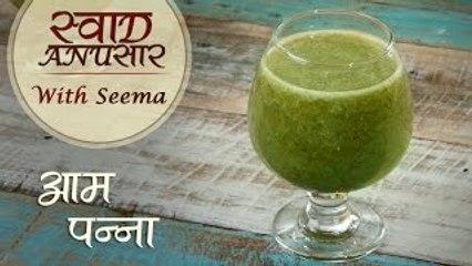 Aam Panna Recipe | आम पन्ना Recipe In Hindi | Raw Mango Panna Recipe | Swaad Anusaar With Seema