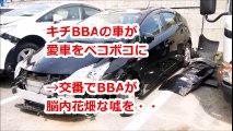 キチBBAの車が愛車をベコボコに→交番でBBAが脳内花畑な嘘を・・