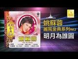 姚苏蓉 Yao Su Rong -  明月為誰圓 Ming Yue Wei Shui Yuan (Original Music Audio)