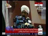 غرفة الأخبار | كلمة الرئيس السوداني عمر البشير خلال الجلسة الختامية لمؤتمر الحوار الوطني السوداني
