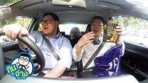 กินกะจ่าง (In car) EP.10 กล้วยตากรัวๆ