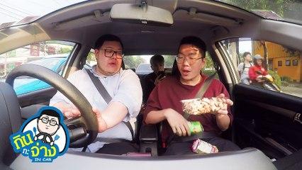 กินกะจ่าง (In car) EP.11 สายหมี(มาร์ช)