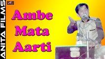 Ambe Mata Aarti | Ajit Rajpurohit Live Bhajan | Hindi Devotional Song | Bhakti Geet