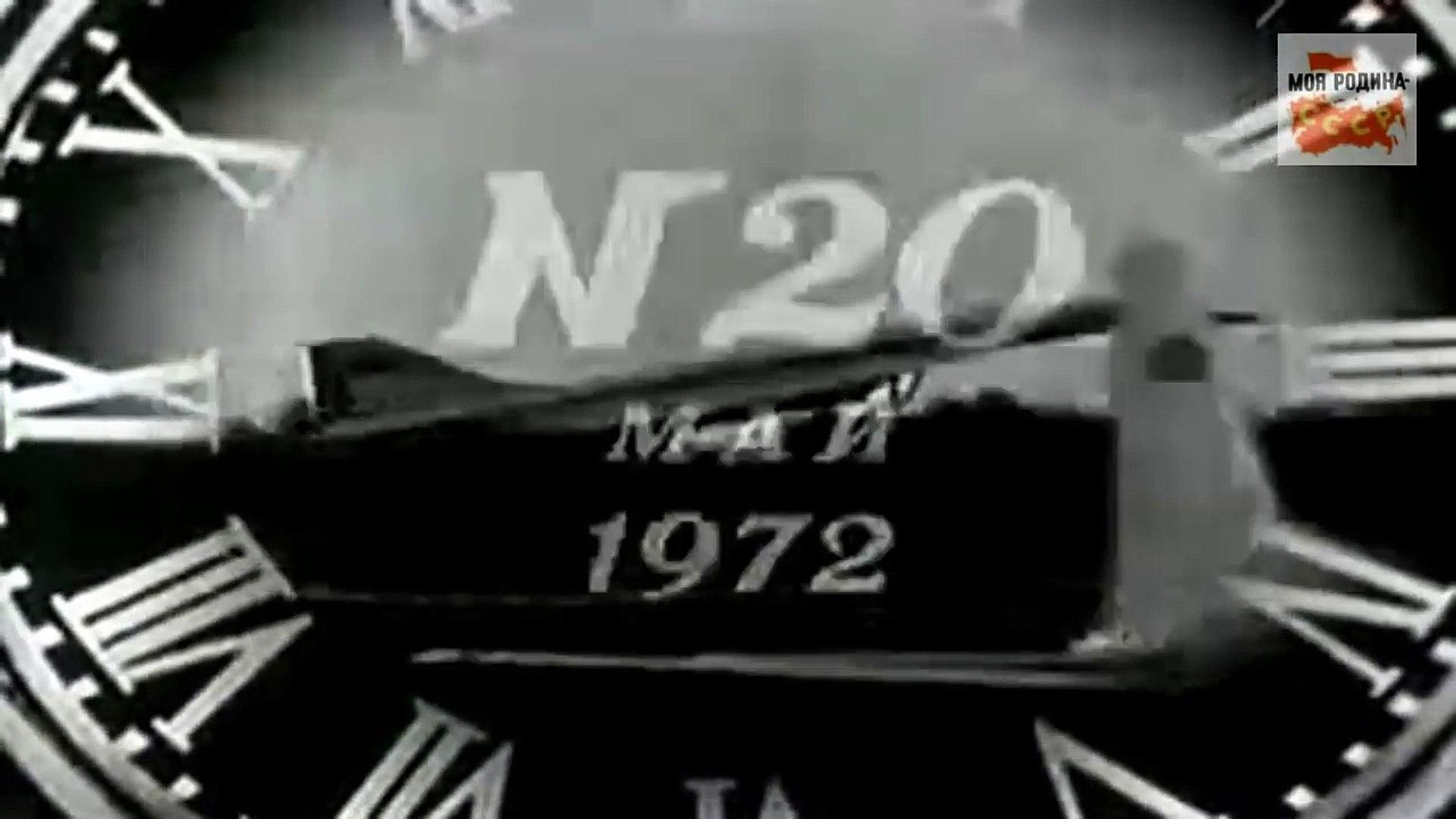 киножурнал новости дня 20 1972 й год