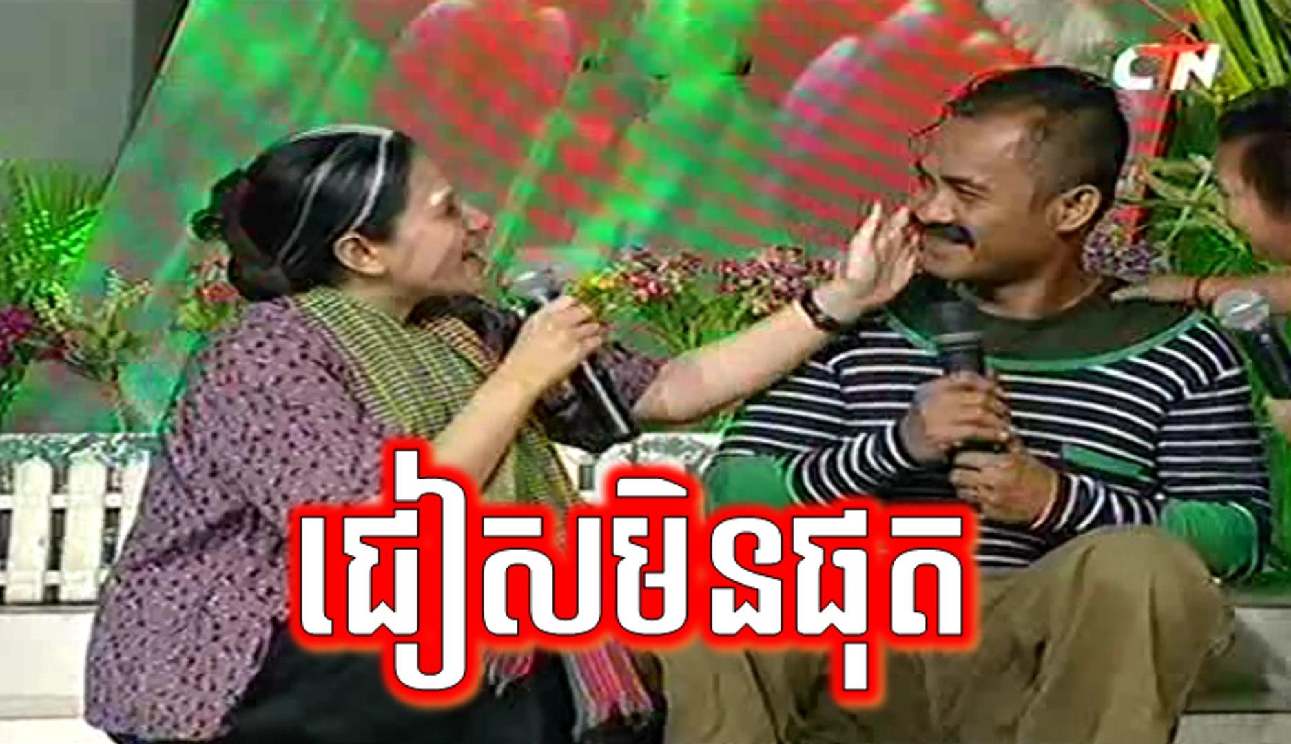 Khmer Comedy, ជៀសមិនផុត, Cheas Min Put, កំប្លែងនាយកុយ, Neay Koy Comedy, CTN Comedy