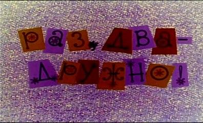 Раз, два ‒ дружно! (1967)