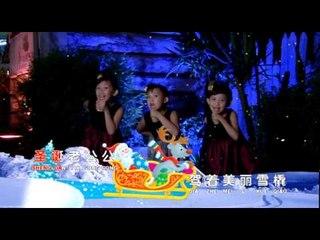 阳光天使 - 小皮球 / 伊比亚亚 / 圣诞老人 [Official Music Video]