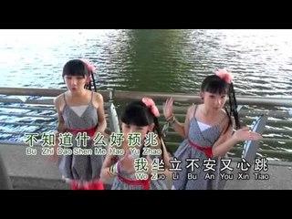 阳光天使 - 好预兆 [Official Music Video]