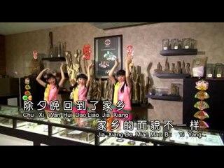 阳光天使 - 除夕回家乡 [Official Music Video]