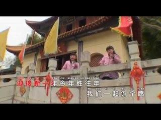双星 - 迎接新一年 [Official Music Video]
